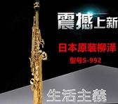 薩克斯 正品柳澤YANAGISAWA新款S-992降B調一體高音薩克斯風考級專業演奏 MKS生活主義