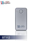 平廣 人因科技 人因 BT112 S 藍芽音樂接收器 / 發射器 藍芽 BT112S