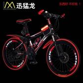 自行車-新款山地車自行車20寸成人大學生變速車雙碟剎21/27速避震前叉 完美YXS