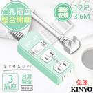 免運【KINYO】12呎 2P一開三插安全延長線(SD-213-12)台灣製造‧新安規
