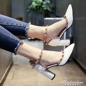 涼鞋女韓版百搭一字扣鉚釘尖頭包跟鞋子高跟鞋粗跟女鞋 黛尼時尚精品