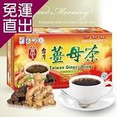 京工 台灣薑母茶 10g*30包【免運直出】