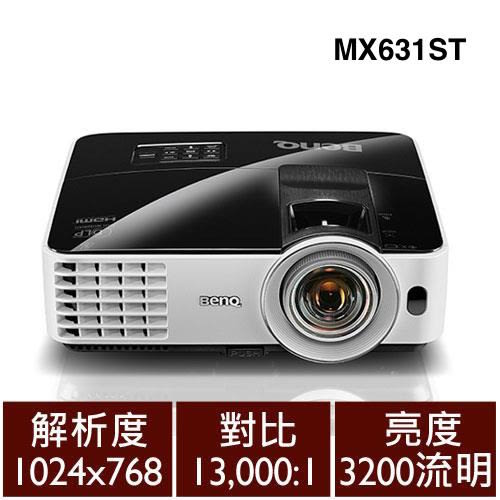 【商務】BenQ MX631ST XGA  短焦商務投影機