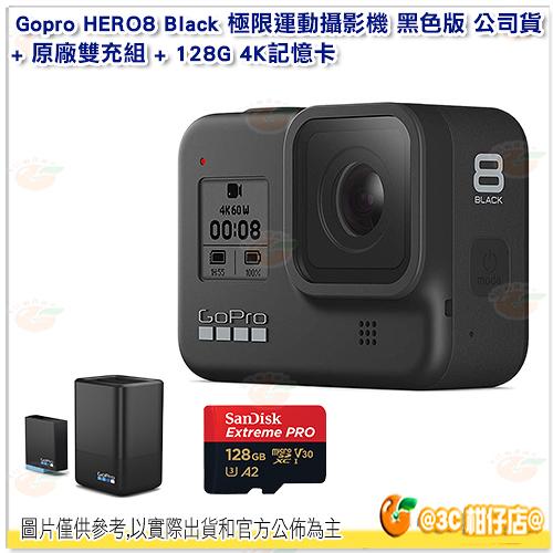 送128G 170M 4K卡+原電雙充組 GoPro HERO 8 Black 運動攝影機 黑色版 公司貨 HERO8