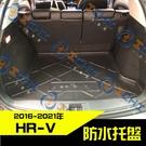 【一吉】16-20年 HRV防水托盤 /EVA材質/ hrv防水托盤 hrv 防水托盤 hrv後車廂墊 hrv車廂墊 行李墊