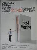 【書寶二手書T4/財經企管_GB6】清晨半小時管理課_弗蘭克