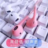 耳機通用女生韓國迷你OPPO華為榮耀vivo小米蘋果耳機入耳式重低音 交換禮物