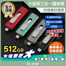 lestar 大容量 512GB 三合一...