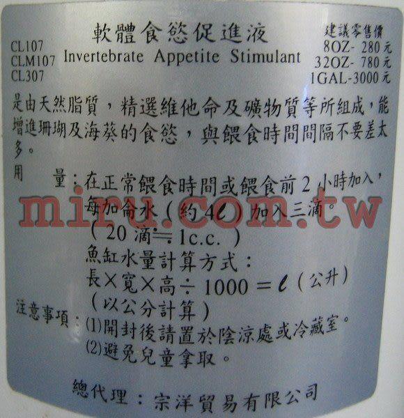【西高地水族坊】美國Coralife 軟體食慾促進液8oz.(236ml)