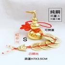 【Ruby工作坊】NO.30SR銅製葫蘆五帝錢吊飾 (加持祈福)