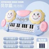 電子琴嬰幼兒童電子琴玩具寶寶早教音樂小鋼琴男孩女孩0-1-3歲益智禮物【快速出貨八折下殺】