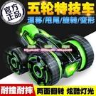 【3C】超大號耐摔可充電動五輪六通遙控翻滾翻鬥特技車汽車男孩兒童玩具 遙控戰車