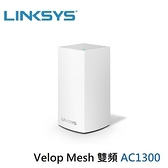 【南紡購物中心】Linksys Velop 雙頻 AC1300 Mesh Wifi(一入)網狀路由器