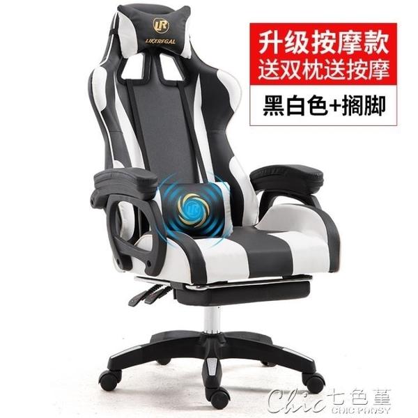 電腦椅電腦椅家用辦公椅可躺游戲座椅網吧競技LOL賽車椅子電競椅 【雙十一鉅惠】
