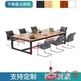 會議桌 辦公桌簡易長方形培訓桌洽談桌簡約現代職員會議室長桌定制 【美人季】jy