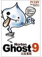 二手書博民逛書店 《PCDIY Norton Ghost 9 玩家實戰》 R2Y ISBN:957442202X│施威銘研究室
