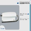 和成 HCG 捲筒衛生紙架 BA118 陶瓷白