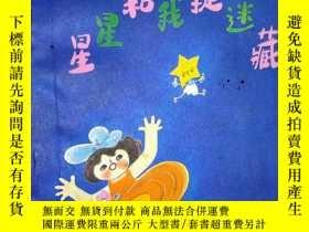 二手書博民逛書店罕見星星和我捉迷藏Y23435 新蕾出版社 出版1982