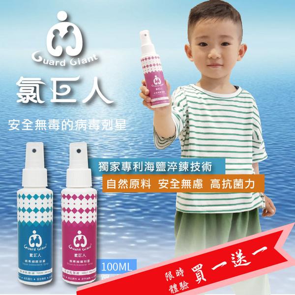 [買一送一] 氯巨人抗菌液400PPM 隨身瓶 100ML 病毒剋星 諾羅病毒 輪狀病毒 腸病毒 乾洗手 【EC0028】