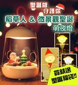 Lemonkid 檸檬寶寶 聖誕微景觀/稻草人USB夜燈 聖誕款 (交換禮物 生日禮物 聖誕禮物 送禮首選)