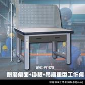 【辦公 】大富WHC PY 120 耐磨桌面掛板吊櫃重型工作桌辦公 工作桌零件收納