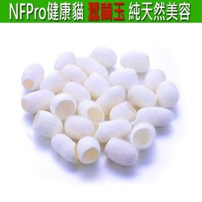 ☆.:*美容貓【NFsilk299】(蠶繭玉)農家純天然蠶繭指套蠶絲繭球桑蠶繭殼現貨供應
