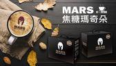 【美顏力】新口味上市!! 現貨~ 免運+送蛋白棒 戰神Mars 低脂乳清 乳清蛋白 焦糖瑪奇朵口味