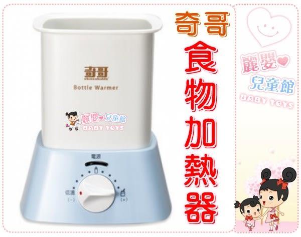 麗嬰兒童玩具館~奇哥 嬰兒奶瓶食物加熱器/溫奶器.快速完成食物加熱.附贈食品加熱盤