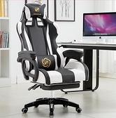 眷戀電腦椅家用辦公椅可躺wcg游戲座椅網吧競技LOL賽『向日葵生活館』