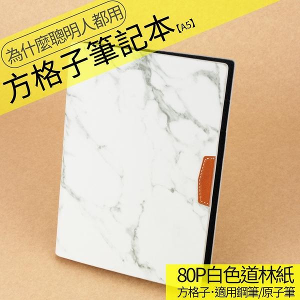 方格子筆記本 為什麼聰明人都用 A5.160頁.80P白色道林紙(1本入)