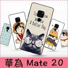 【萌萌噠】華為 Mate20 / Mate20 pro / Mate20X 文藝彩繪磨砂 卡通塗鴉 全包軟殼 超薄防指紋  手機殼