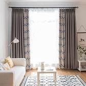 遮陽隔熱窗簾全遮光布北歐窗簾布簡約現代落地窗客廳臥室飄窗YXS 【全館免運】