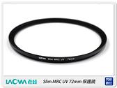Laowa 老蛙 slim MRC UV 72mm 多層鍍膜 超薄框 保護鏡 (15mm F2)