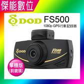 DOD FS500 單鏡頭版【送32G+後扣+3孔】1080P GPS測速提示 行車記錄器