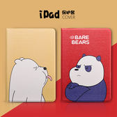 新款iPad卡通熊保護套iPad9.7 Air mini1 2 3 4保護殼外套【甲乙丙丁生活館】