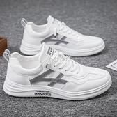 男士鞋季新款板鞋韓版潮流百搭休閒高幫潮鞋帆布小白鞋子男 交換禮物