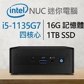 【南紡購物中心】Intel系列【mini潛水艇】i5-1135G7四核電腦(16G/1T SSD)《RNUC11PAHi50000》