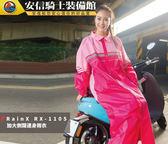 [中壢安信]RainX RX-1105 RX1105 粉 超潑水加大側開連身式防風雨衣 一件式 連身 雨衣 加寬
