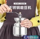 咖啡機 不銹鋼磨豆機 咖啡豆磨 手搖黑胡椒研磨器 手磨胡椒粒 可水洗 星河光年