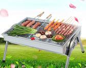 不銹鋼加厚燒烤爐子 家用木炭燒烤架 野外便攜折疊戶外烤肉 IGO