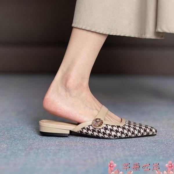半拖鞋2021新款氣質淑女百搭時尚穆勒鞋平底半拖鞋女涼鞋子包頭拼色外穿  芊墨 618大促