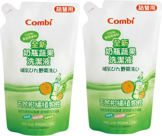 康貝 Combi 奶瓶蔬果洗潔液補充包促銷 (2包入)