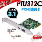 [ PC PARTY ] 伽利略 PTU312C PCI-E 4X USB3.1 1A 1C 擴充卡
