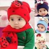 Qmishop 甲殼蟲帽兒童帽子圍巾2件套 保暖秋冬款嬰兒帽 【QB048】