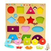 拼圖玩具木質幼兒童手抓板形狀認知板寶寶拼圖拼板早教益智玩具1-3歲積木 全館免運