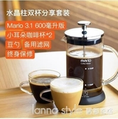 法壓壺 咖啡壺器具 手沖家用法式濾壓壺 耐熱沖茶器 過濾杯 LannaS