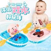 洗澡玩具兒童洗澡玩具海草豬劃船皮劃艇游泳寶寶戲水花灑兒童男女孩 『獨家』流行館