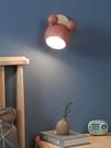 壁燈北歐壁燈臥室床頭燈粉色可愛個性客廳裝...