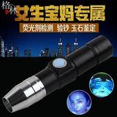365nm紫外線手電筒可充電熒光劑檢測筆紫光防偽驗鈔燈 【格林世家】