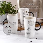 陶瓷馬克杯牛奶杯子創意潮流水杯家用大容量水杯情侶馬克杯帶蓋勾